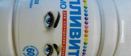 Витамины для зрения_улучшение