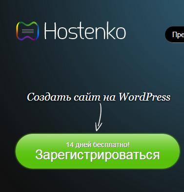 Самый дешевый хостинг wordpress сайтов Hostenko. Скидка 10%